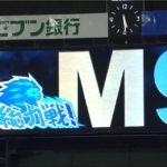 【青の獅子標】超総力戦でついにマジック点灯