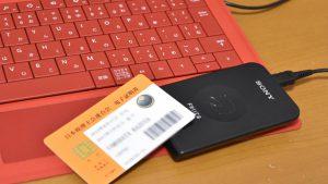 SONYのICカードリーダー・RC−S370で電子証明書を読み取れない場合の対処法