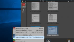 Screenpressoで自動スクロールを使ったスクリーンショットを撮るときのコツ