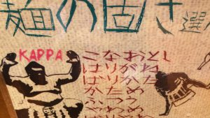 """麺の固さ最上級の""""こなおとし""""ってどれくらい固いの?〜河童ラーメン本舗〜"""