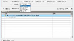 弥生会計のかなり古いバージョンの会計データを最新バージョンにコンバートする方法