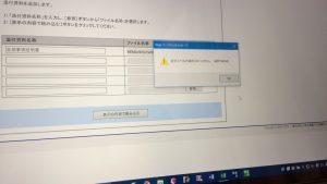 eLTAXでPDFの資料添付ができない場合がある?