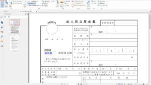 PDFへの書き込みにはFoxit J-Readerが便利〜基礎編〜